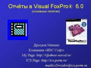 Visual Fox Pro Fox Pro 6 0 My