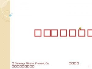 Chinmaya Mission Fremont CA 1 How to practice