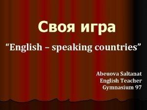 English speaking countries Abeuova Saltanat English Teacher Gymnasium