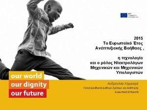 EYD 2015 akaminara EUROPEAID International Cooperation and Development