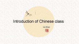 Introduction of Chinese class Liu Shan Chinese class
