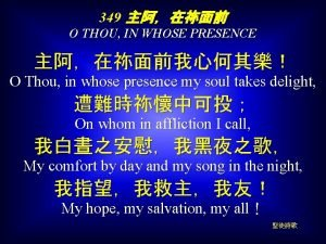 349 O THOU IN WHOSE PRESENCE O Thou