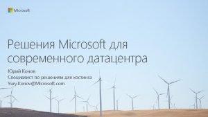 Windows Server Windows Azure Windows Server System Center