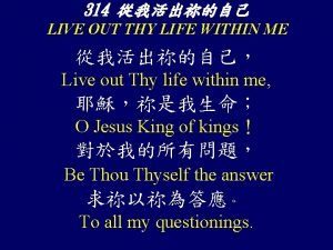 314 LIVE OUT THY LIFE WITHIN ME Live