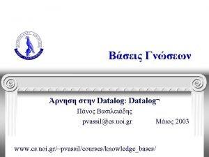 Datalog Datalog pvassilcs uoi gr 2003 www cs