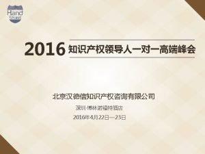 2016 Oneonone IP International Communication Conference Beijing HandShield