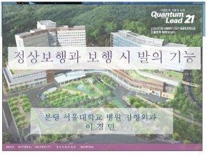 SEOUL NATIONAL UNIVERSITY BUNDANG HOSPITAL SEOUL NATIONAL UNIVERSITY