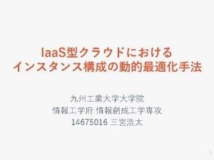 Flex Capsule Instance 2 App VM exit Instance