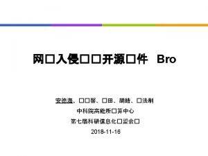 Bro v The Bro Network Security Monitor v