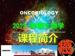 ONCOBIOLOGY 2013 http course sdu edu cnG 2