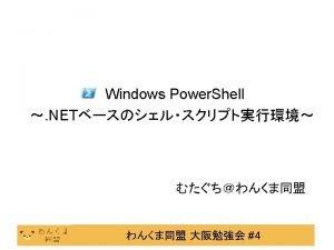 Power Shell Power Shell v 1 0 20061114