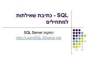 SQL SQL Server http Learn SQL IShahar net