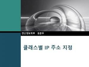 LOGO 4 32 bit netid hostid Dongyang Mirae