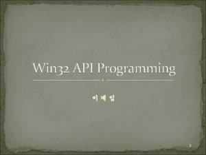 Win 32 API Programming 1 Application User Application