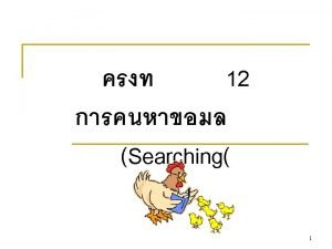 3 Sequential Search 8 Sequential search int seqsearchint