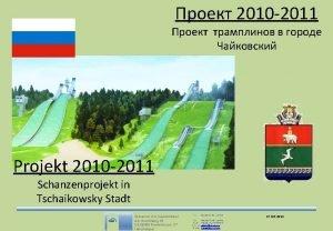 2010 2011 o Projekt 2010 2011 Schanzenprojekt in