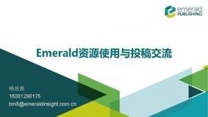 Emerald 18001290175 bm 8emeraldinsight com cn Emerald Nurturing