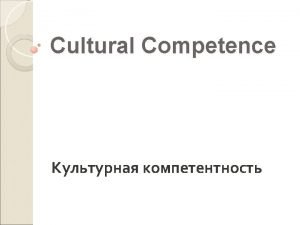 What is culture Refers to the learned shared