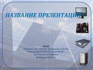 http mykids ucoz ru http www edigitech deshopimagesproductsmaingenius2