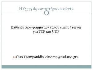 HY 335 sockets E client server TCP UDP