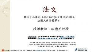 Les Franais et les ftes Annie Berthet Catherine