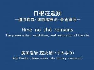 Hine no sh remains The preservationexhibitionand restoration of