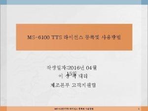 1 4 1 ipconfig all Enter MS6100 TTS