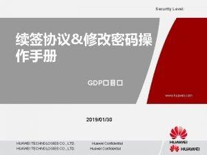 Security Level GDP www huawei com 20190130 HUAWEI