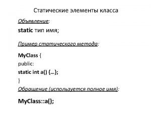 11 class Base static int count 1 static