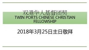 TWIN PORTS CHINESE CHRISTIAN FELLOWSHIP 2018 325 The