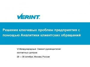 APAC Confidential and proprietary information of Verint Systems
