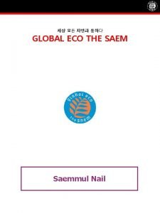 GLOBAL ECO THE SAEM Saemmul Nail Profile of