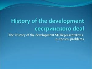 History of the development deal The History of