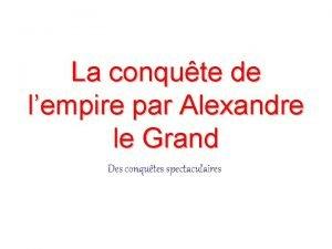 La conqute de lempire par Alexandre le Grand