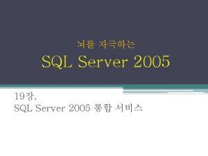 SQL Server 2005 19 SQL Server 2005