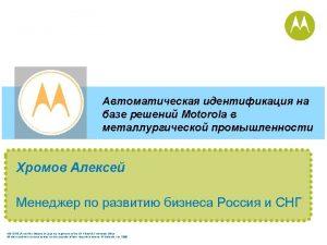 Motorola MOTOROLA and the Stylized M Logo are