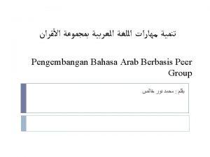 Perspektif terhadap bahasa Arab TeksKitabBuku Perspektif terhadap bahasa
