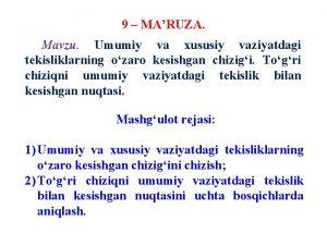 9 MARUZA Mavzu Umumiy va xususiy vaziyatdagi tekisliklarning