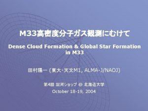 M 33 Dense Cloud Formation Global Star Formation