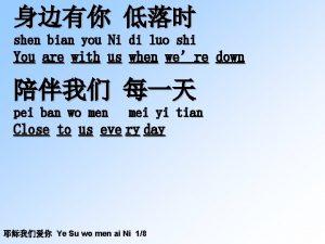 shen bian you Ni di luo shi You