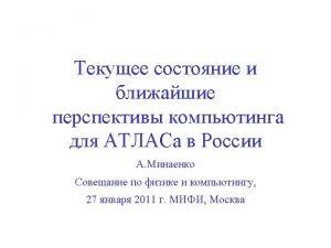 ATLAS Ru Tier2 tasks Russian Tier2 Ru Tier2