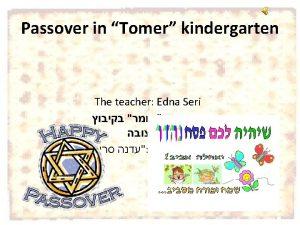 Passover in Tomer kindergarten The teacher Edna Seri