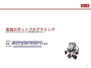 LEGO Mindstorms EV 3 WEBhttp www robotprogramming jp