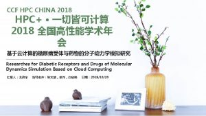 CCF HPC CHINA 2018 HPC 2018 Researches for