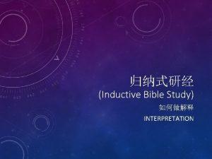 Inductive Bible Study INTERPRETATION INTERPRETIVE DETERMINANTS 238 1