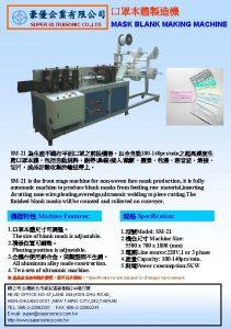SUPER ULTRASONIC CO LTD MASK BLANK MAKING MACHINE