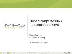 MIPS Aptiv Classic MIPS Products Aptiv Generation Family