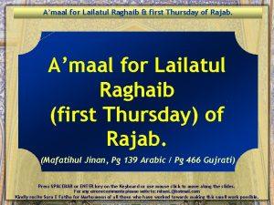 Amaal for Lailatul Raghaib first Thursday of Rajab