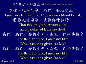 297 I GAVE MY LIFE FOR THEE I