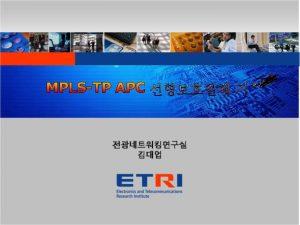 ETRIs MPLSTP APC Linear Protection Solution West Node